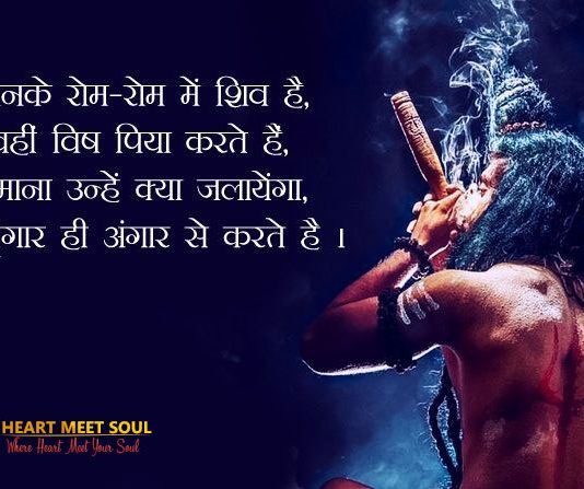 New Mahakal Status in Hindi